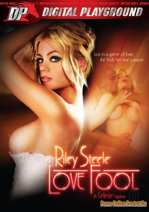 ����� - ����� ����: ���� ������ / Riley Steele Love Fool