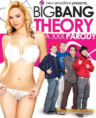 ������ �������� �����: XXX ������� / Big Bang Theory: A XXX Parody (2010)
