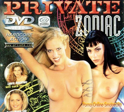 ����� ������� / Zodiac - The Best By Private 14