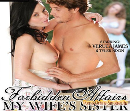 ��������� �����: ������ ���� 2 / Forbidden Affairs: My Wife's Sister #2